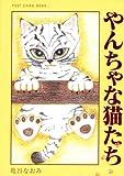 やんちゃな猫たち (新風舎文庫―POST CARD BOOKS)