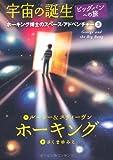 宇宙の誕生・ビッグバンへの旅 (ホーキング博士のスペースアドベンチャー3)