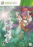 虫姫さま(通常版)(虫姫さまケイブ祭りver1.5 シリアルトークンコード同梱)
