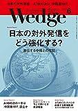 Wedge (ウェッジ) 2015年 6月号 [雑誌]