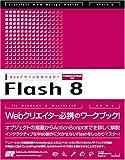 WEBデザイン実践マスター Flash8 Professional/Basic対応 (Webデザイン実践マスター)