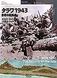タラワ1943―形勢の転換点 (オスプレイ・ミリタリー・シリーズ―世界の戦場イラストレイテッド)