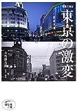 写真で見る 東京の激変 (ほたるの本)