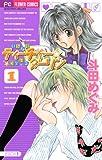 いけないティーチャー(1) (フラワーコミックス)