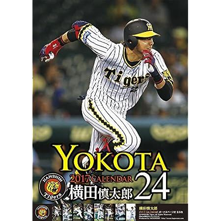 横田慎太郎(阪神タイガース) 2017年 カレンダー 壁掛け B2