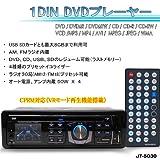 地デジ録画CPRM対応 VRモード DVDプレーヤー[1DIN] USB SD ラジオ アンプ内蔵 映像 音声 外部 入力 出力[5030]