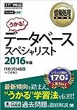 情報処理教科書 データベーススペシャリスト 2016年版