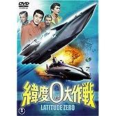 緯度0大作戦 [DVD]