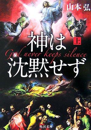 神は沈黙せず〈上〉 (角川文庫)
