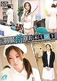 制服狩り 鈴木ミント [DVD]