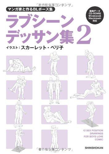 マンガ家と作るBLポーズ集 ラブシーンデッサン集 2 (CDデータ付)