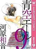 青空エール リマスター版 9 (マーガレットコミックスDIGITAL)