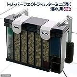トット パーフェクトフィルター ミニ(S型) 海水用 60Hz(西日本用) 水槽用外掛式フィルター