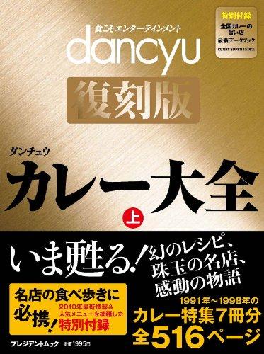 dancyu復刻版 カレー大全・上