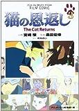 猫の恩返し (3) (アニメージュコミックススペシャル―フィルム・コミック)