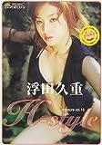 H-style [DVD]
