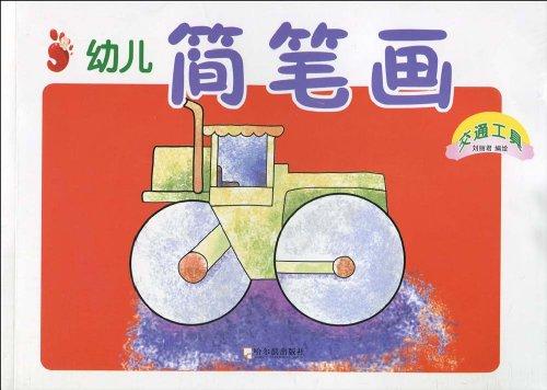 幼儿简笔画:交通工具图片/大图(51532655号)