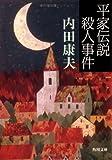 平家伝説殺人事件 (角川文庫 (6112))