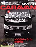 日産NV350 キャラバンfan (ヤエスメディアムック376)