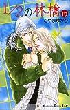 1/2の林檎(10) (KC KISS)