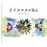 クリスマスの恋人 CD+絵本 安藤裕子 タワーレコード限定