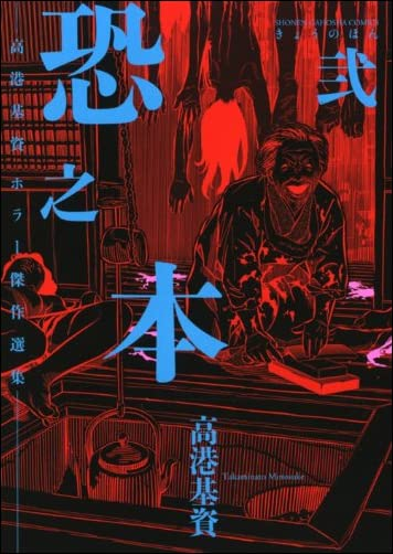 恐之本 2―高港基資ホラー傑作選集 (SGコミックス)