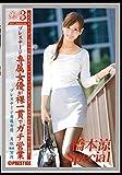働くオンナ3 橋本涼 SPECIAL SP.01 [DVD]