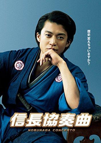映画「信長協奏曲」 スペシャル・エディションBlu-ray
