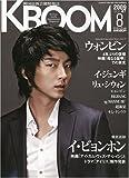 KBOOM(ケーブーム)2009年8月号