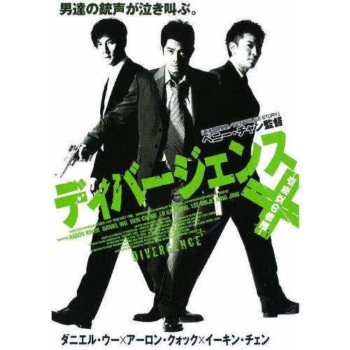 ディバージェンス 運命の交差点 LBXG-213 [DVD]