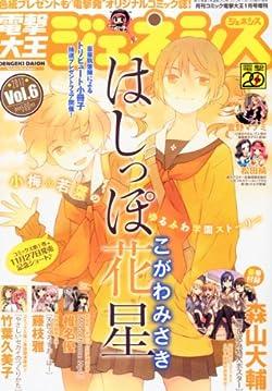 電撃大王ジェネシス Vol.6 2013年 01月号 [雑誌]