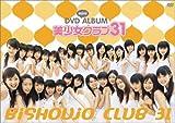 美少女クラブ31 DVD mini ALBUM