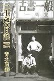 二十歳の日記—昭和28年/東京下町