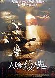 人喰殺人鬼 [DVD]
