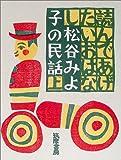 読んであげたいおはなし〈上〉―松谷みよ子の民話