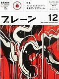 ブレーン 2010年 12月号 [雑誌]
