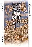 江戸幕府の日本地図―国絵図・城絵図・日本図 (歴史文化ライブラリー)