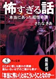 怖すぎる話―本当にあった超怪奇譚 (ワニ文庫)