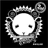 羊でおやすみシリーズ Vol.11 「またせたね☆セニョリータ」