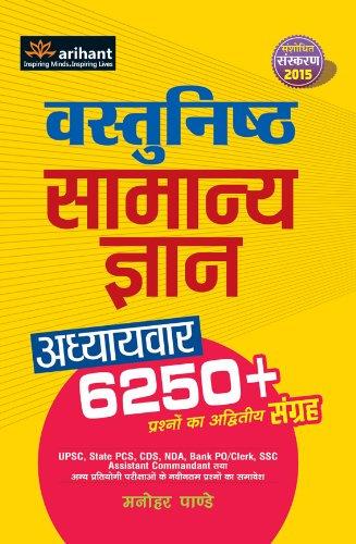 Vastunisth Samanya Gyan Adhyaywar 6250+ Prashno ka Aadwitiya Sangrah (Old Edition)