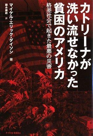 カトリーナが洗い流せなかった貧困のアメリカ 格差社会で起きた最悪の災害 (P-Vine Books)