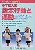 お母様の手で指導する小学校入試指示行動と運動