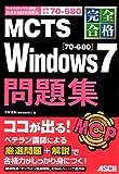 完全合格 MCTS Windows 7 [70‐680] 問題集 (マイクロソフト認定技術資格試験問題集)
