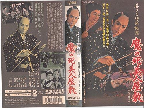 若さま侍捕物帖「魔の死美人屋敷」 [VHS]