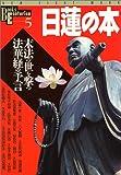 日蓮の本―末法の世を撃つ法華経の予言 (NEW SIGHT MOOK Books Esoterica 5)