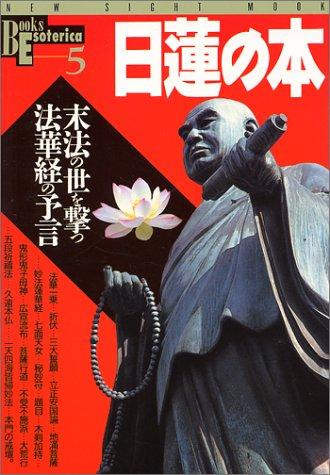 日蓮の本―末法の世を撃つ法華経の予言