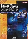 iモードJavaプログラミング - スタンドアロン・アプリケーション編 改訂新版 (Ascii books)