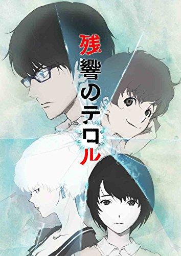 【Amazon.co.jp限定】残響のテロル 1(オリジナルステッカー付き)【完全生産限定版】 [Blu-ray]