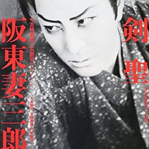 日本映画スチール集 剣聖阪東妻三郎―古林義雄・石割平コレクション