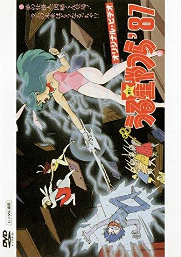 OVA版うる星やつら 87 夢の仕掛人 因幡君登場!ラムの未来はどうなるっちゃ!? [レンタル落ち]